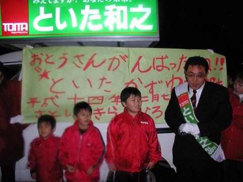 令和1年12月8日「茨城県議会議員当選記念日」⑤