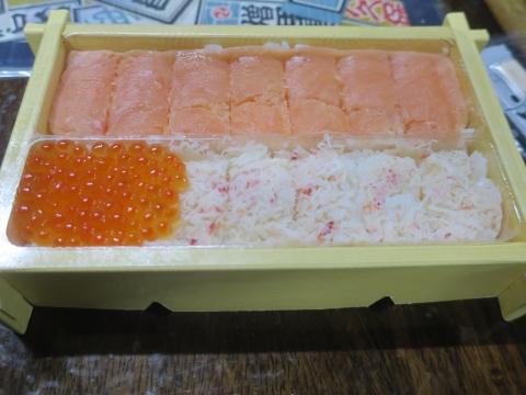 「娘と妻が、いくら石狩鮨を買って来てくれました!」」②_R