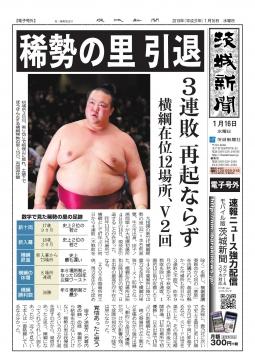 ㉒【電子号外】平成31年1月17日「稀勢の里引退」_000001