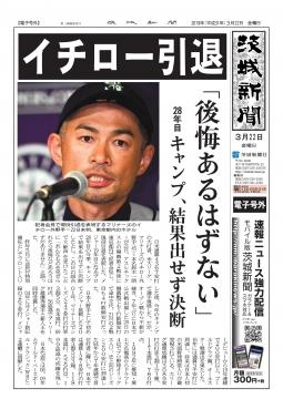 ㉖【電子号外】平成31年3月22日「イチロー引退」_000001