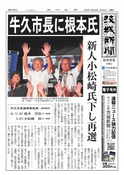㉙【電子号外】令和1年9月8日「牛久市長に根本氏」_000001