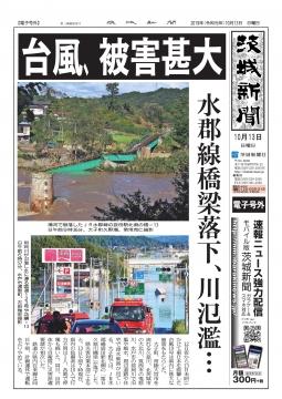 ㊱【電子号外】令和1年10月13日「台風、被害甚大」_000001