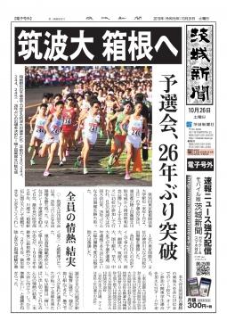 ㊳【電子号外】令和1年10月26日「筑波大箱根へ」_000001