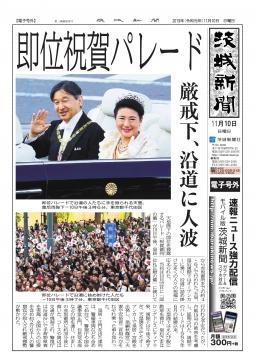 ㊵【電子号外】令和1年11月10日「即位祝賀パレード」_000001