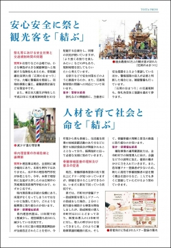 C「TOITA PRESS27号」投稿用3面