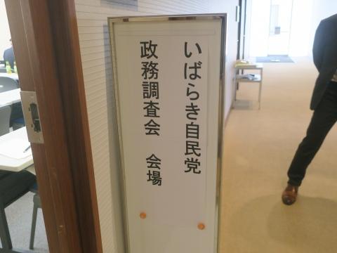 「いばらき自民党政務調査会」質問①