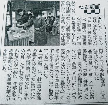 「サクラ服装学園 針供養」金毘羅神社⑪