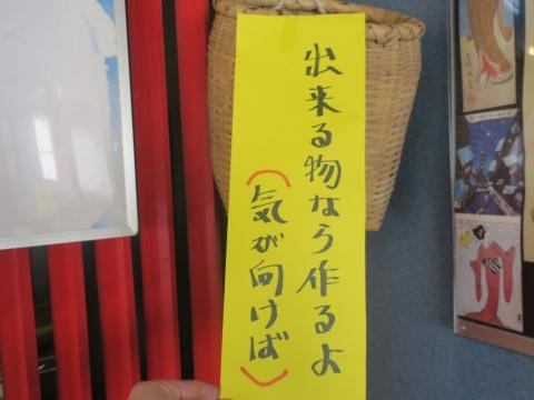 「軍鶏鍋(しゃもなべ)&真鯛の刺身&はたのカルパッチョ」かって屋昭和ごはん㉖_R