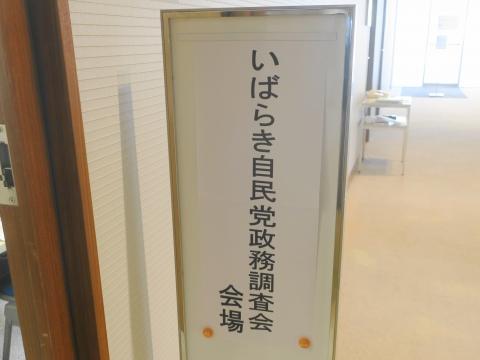 「いばらき自民党政務調査会」①