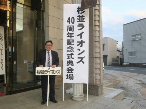 「杉並ライオンズ40周年記念式典&祝賀会」①