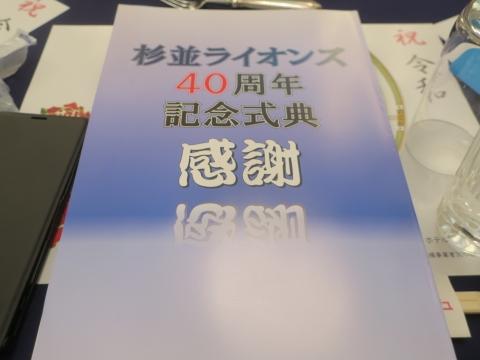 「杉並ライオンズ40周年記念式典&祝賀会」⑥