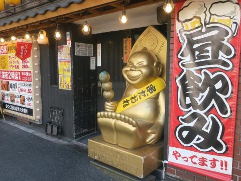 A「新橋本店 串だおれ」① (1)