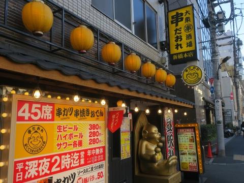 A「新橋本店 串だおれ」① (2)