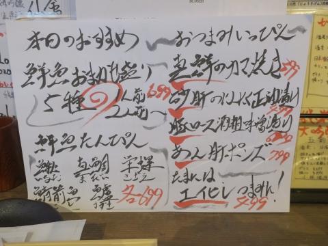 B「新橋 角打ち屋」① (2)