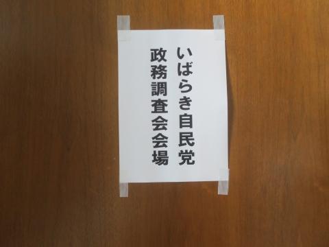 「いばらき自民党政務調査会」2日目①