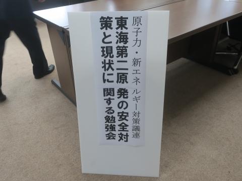 「令和2年茨城県議会第1回定例会開会&議会運営委員会」⑦