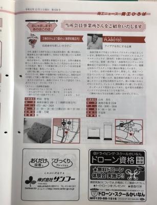 商工ニュース②