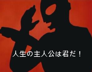 ヒーロー 主人公 ウルトラマン