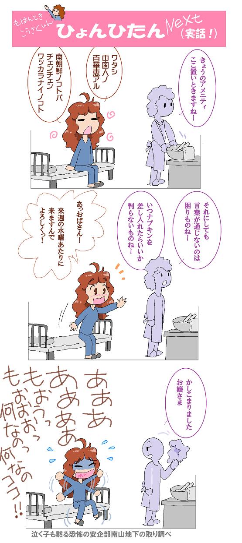 ひょんひたん2-555