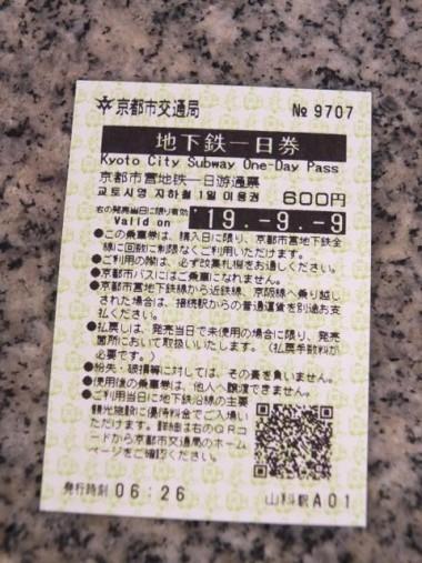 1地下鉄一日券0909