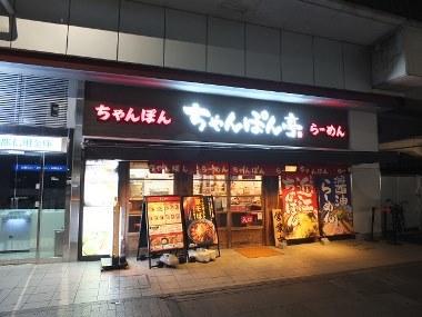 2ちゃんぽん亭0909