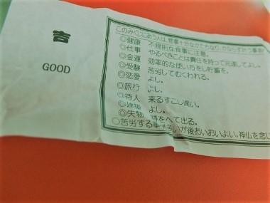 8おみくじ吉0910