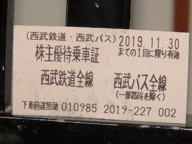 1西武株主優待券1031