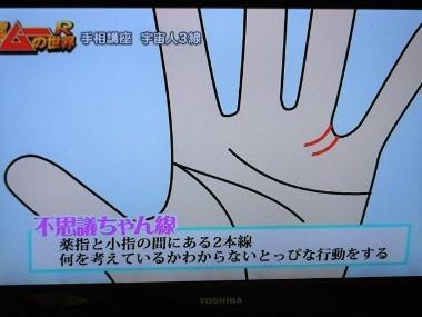 7不思議ちゃん線1116
