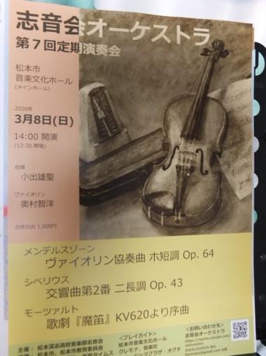 1来年3月8日コンサートチラシ1130