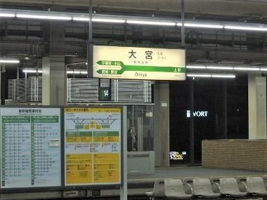 2新幹線大宮駅1130