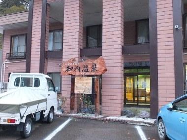 11尻内温泉旅館1203