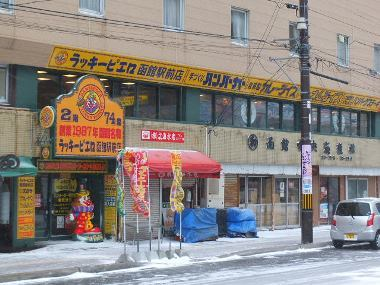 17ラッキーピエロ函館駅前店1204
