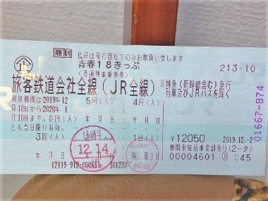 1今期の青春18きっぷ1213