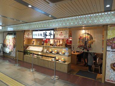 12京都勝牛新大阪店1213