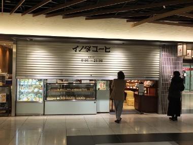 1イノダコーヒーポルタ支店1214