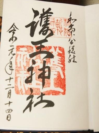 5護王神社の御朱印1214