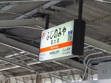 3富士宮駅0110