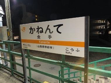 8金手駅0110
