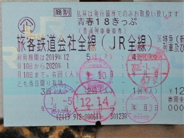 18青春18きっぷ消化済0110 (2)