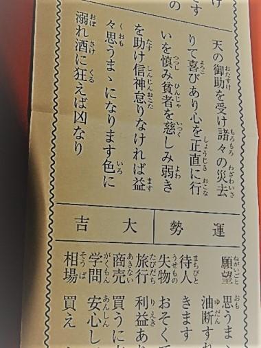 4大吉のおみくじ0111