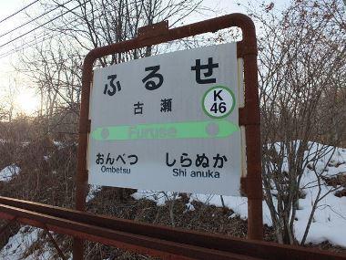 12古瀬駅0213