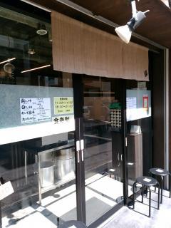【麺や 一芯】神戸市灘区阪神新在家駅東高架下 [4.1]