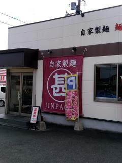 【麺屋 甚八 野里店】姫路市野里R372小川橋西詰 [4.2]