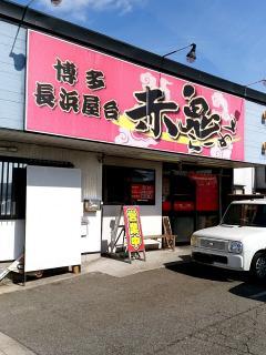 【赤鬼らーめん】姫路市広畑区山陽電鉄広畑駅北西 [4.0]