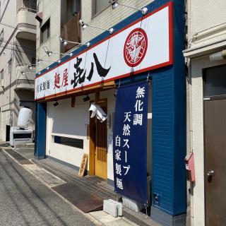 【麺屋 㐂八】神戸市須磨区板宿駅すぐ [4.0]