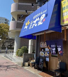【麺屋 弐星 王子公園店】神戸市灘区水道筋 [4.0]
