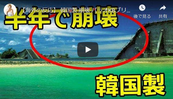 韓国製 崩壊 パラオKBブリッジ