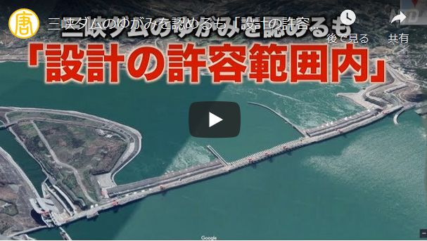 三峡ダムの大変形問題