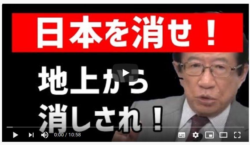 日本を消せ