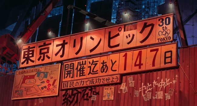 AKIRA 東京オリンピック 中止